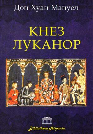 knjiga o patroniju