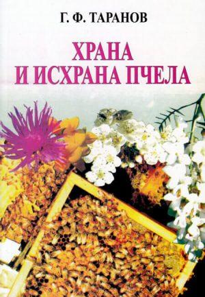 hrana i ishrana pcela-g.f.taranov