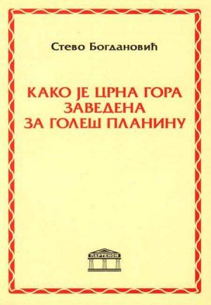 tragedija srpskog naroda