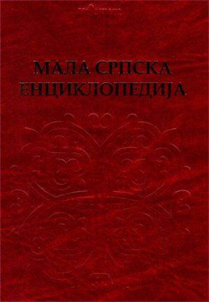 srpska enciklopedija