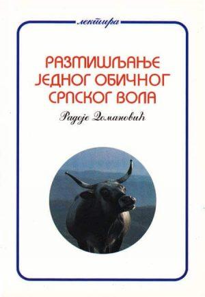 srpski ponos