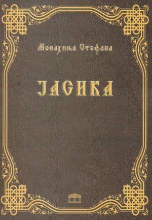 pravoslavlje