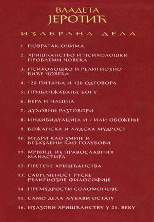 vladeta jerotić 16 knjiga
